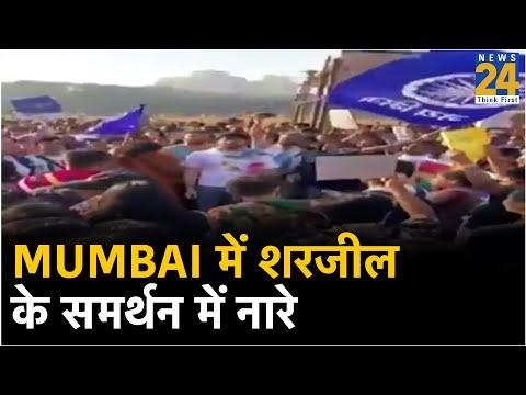 Mumbai में शरजील के समर्थन में नारे, 51 पर केस दर्ज