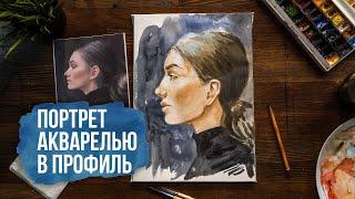 Как нарисовать портрет поэтапно акварелью в профиль. Обучающий видео урок для начинающих