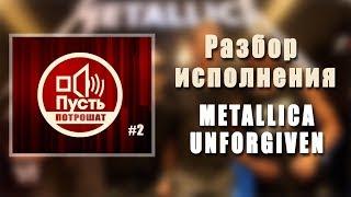 ПУСТЬ ПОТРОШАТ#2 Разбор исполнения соло METALLICA - UNFORGIVEN