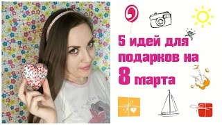 видео Подарки на 8 марта сотрудницам: интересные идеи подарков женщине