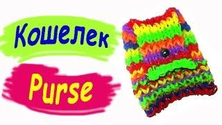 Rainbow Loom Charms. Кошелек из резинок. Плетение на станке / Purse of gums