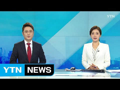 [굿모닝 와이티엔] 다시보기 2019년 05월 24일 - 2부