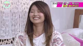 Miyuuが即興ソングに挑戦 □TiARY総選挙がついに完結!今回も爆弾発言が...