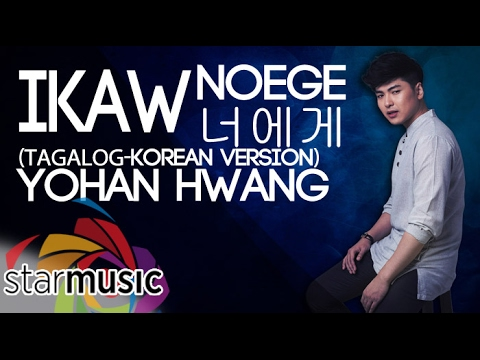 Yohan Hwang 황요한 - Ikaw-Noege 너에게 (Tagalog - Korean Version)