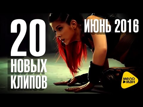 20 Новых Клипов Июня - Новые Клипы 2016 - Клип смотреть онлайн с ютуб youtube, скачать