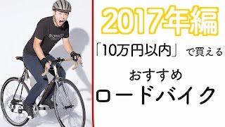 とにかくロードバイクに乗りたい人におすすめしたい『10万円以内で買えるロードバイク』