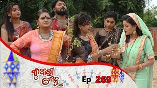 Kunwari Bohu | Full Ep 269 | 20th Aug 2019 | Odia Serial - TarangTV