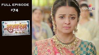 Shubharambh | Episode 74 | शुभारंभ | Full Episode