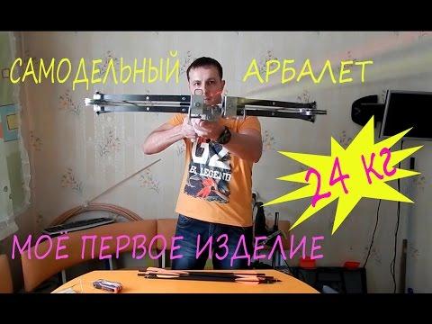 Блочный арбалет своими руками / Homemade compound crossbow