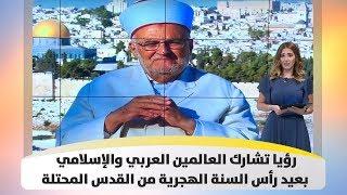 رؤيا تشارك العالمين العربي والإسلامي بعيد رأس السنة الهجرية من القدس المحتلة
