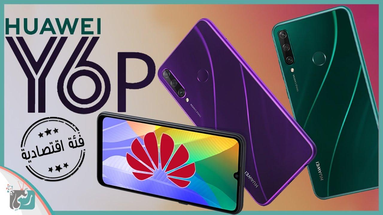 هواوي واي 6 بي Huawei Y6p رسميا كل شيء عن الهاتف Youtube