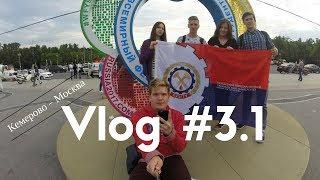 Vlog #3.1/Кемерово-Москва/ОТКРОВЕНИЕ НА КРАСНОЙ ПЛОЩАДИ