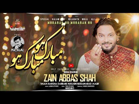 Download 13 Rajab Manqabat 2021| Mubarak ho | Zain abbas shah | Manqabat mola ali as| 2021 |1442| qasida 2021