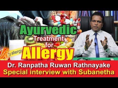 Allergies Ayurvedic treatment (allergy) sri lanka Dr  Ranpatha Ruwan Rathnayake