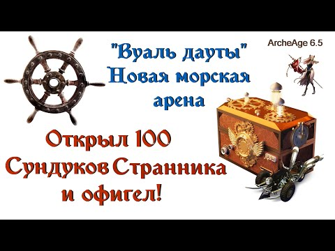 """ArcheAge 6.5. Открываем 100 Сундуков Странника. Выгодно! """"Вуаль дауты"""" новая морская арена."""