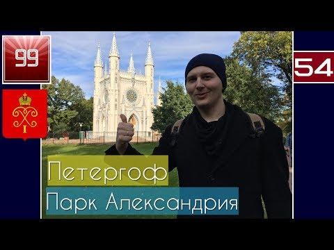 Петергоф Парк Александрия
