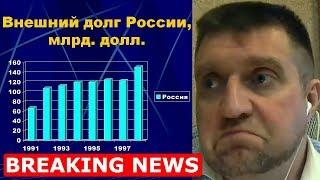 Внешний долг России взлетел до максимума за 13 лет. Дмитрий Потапенко