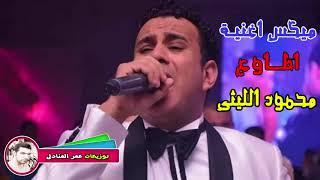 اغنية اطاوع    من فيلم قلب امه    محمود الليثى    توزيع درامز عمر المنادلى 2018
