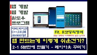 코딩 앱개발프로그램 C 편 21 계산기를 어플 웹 윈도…