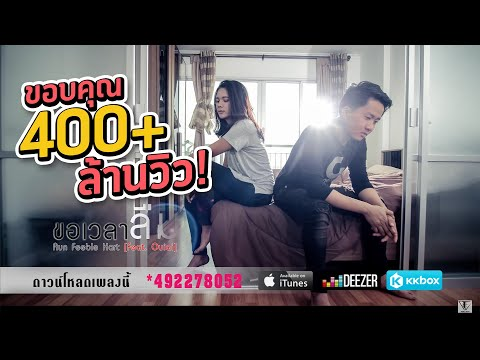 ขอเวลาลืม - Aun Feeble Heart Feat. Ouiai - [official Lyric Video]