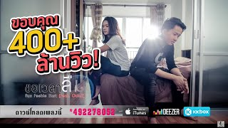 ขอเวลาลืม - Aun  Feeble heart   Feat. Ouiai - [official Lyric]