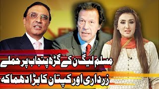 Opposition's Plan to cut PML-N strength in Punjab - Express Experts 24 April 2018 - Express News