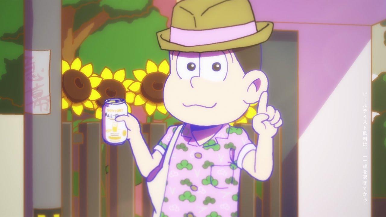 人気アニメ おそ松さん トド松 夏のバイトを始める オールフリーの