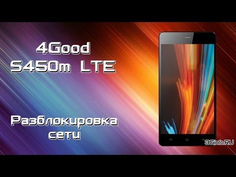 4Good S450m LTE. Разблокировка сети