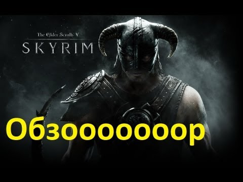 Обзор игры на Xbox 360: The Elder Scrolls 5: Skyrim [RUS] [HD]