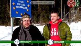 видео Финляндия: техническое состояние машины при прохождении границы