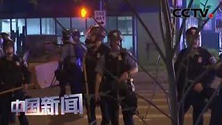 [中国新闻] 抗议警察粗暴执法 示威活动在美持续蔓延 | CCTV中文国际