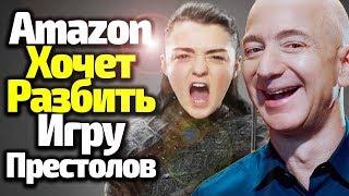 Amazon СОШЕЛ С УМА, Пытаясь