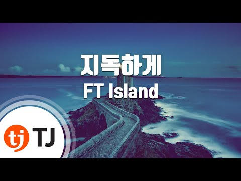 Severely 지독하게_FT Island_TJ노래방 (Karaoke/lyrics/romanization/KOREAN)