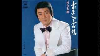 杉良太郎 - おまえとおれ