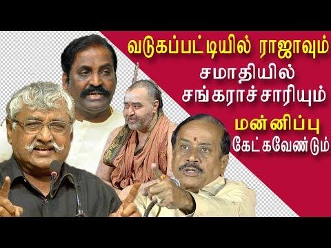 Subaveerapandian slams h raja & shankaracharya tamil news, tamil live news, news in tamil redpix