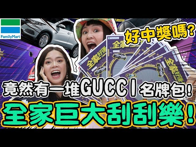 【噴錢實測#11】全家刮刮樂我中獎了!竟然有一堆Gucci名牌包!機率高嗎?全家好運卡 |可可酒精