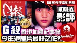 ????G殺 G Affairs (台:G殺事件)| 微劇透 影評 | 2019年最好的港產電影之一 香港的血腥記事錄 風格強烈 暗喻出色| Sam先生????