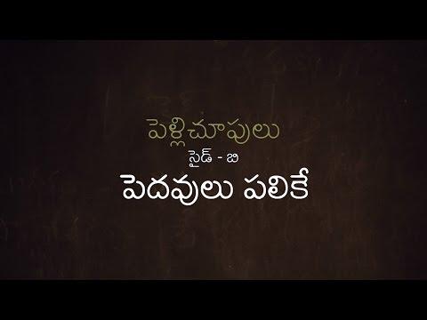 OST of Pellichoopulu (2016) -  Pedavulu...