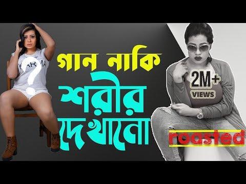 এক বধু তিন স্বামী! sanayee mahbob new music video   BORO LOKER MAIYA  bd model sanai mahbub new song