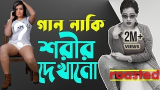 এক বধু তিন স্বামী! sanayee mahbob new music video | BORO LOKER MAIYA| bd model sanai mahbub new song