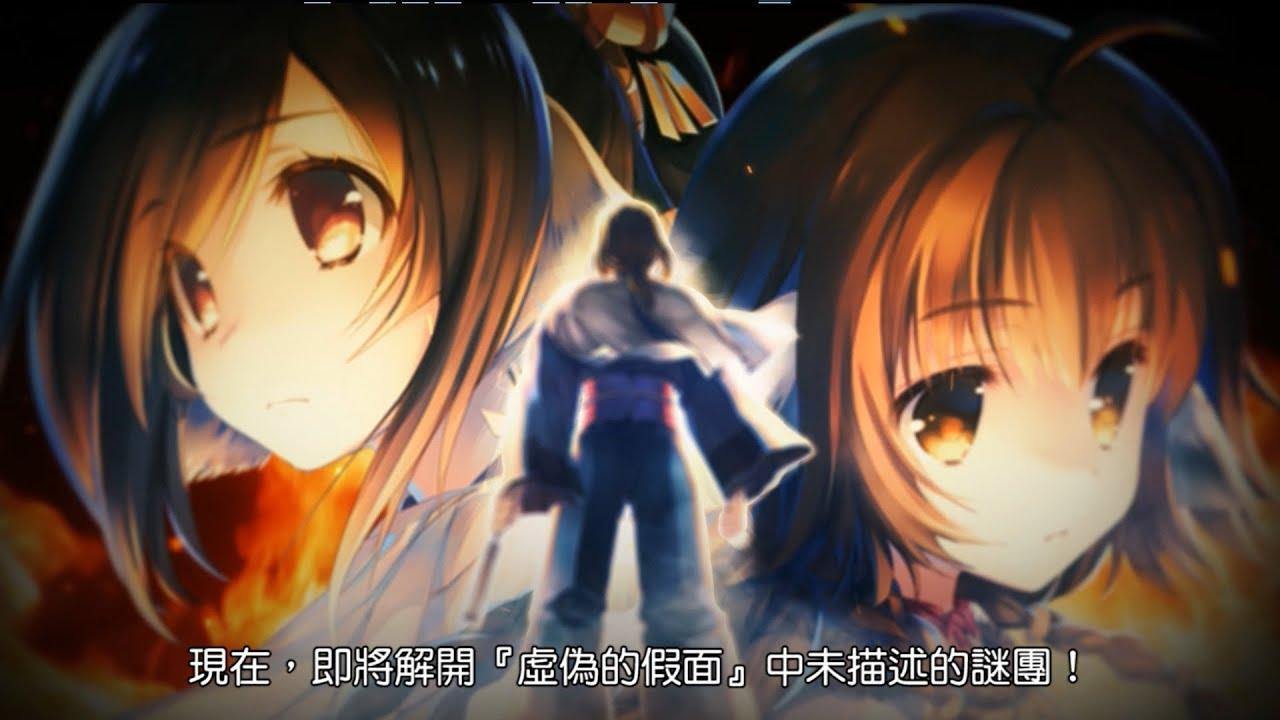 受讚頌者 二人的白皇【繁體中文版】 宣傳影片 - YouTube