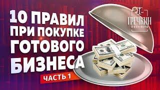 Купить готовый бизнес. 10 главных правил. Часть 1(, 2018-05-15T11:40:41.000Z)