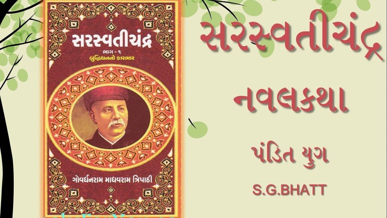 Saraswatichandra Novel In English Pdf