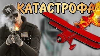 Катастрофа /Rainbow Six Siege