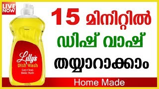 Home Made Dish wash How to Make  | ഡിഷ്  വാഷ് വീട്ടിൽ തയ്യാറാക്കാം  എളുപ്പത്തിൽ