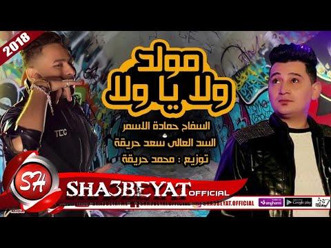 السفاح حمادة الاسمر و السد العالى سعد حريقة مولد ولا يا ولا اللى هيكسر الدنيا 2018 على شعبيات