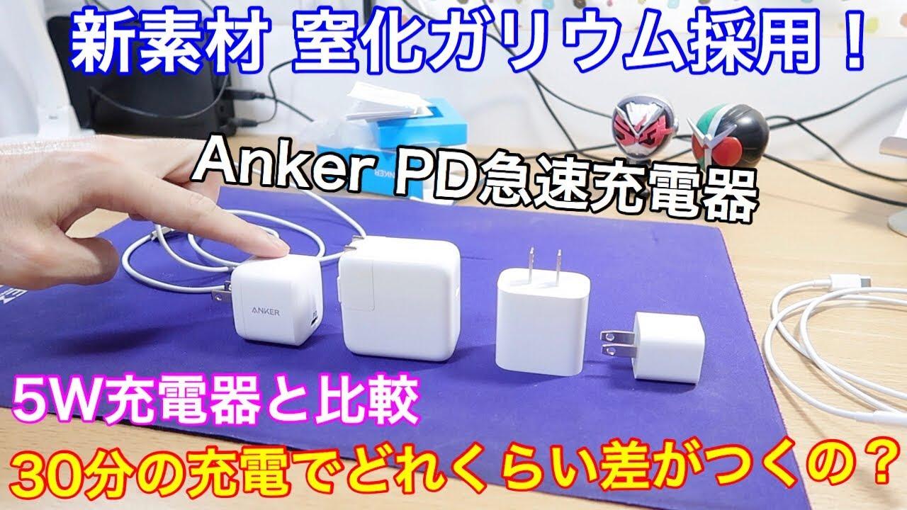 充電 器 アンカー