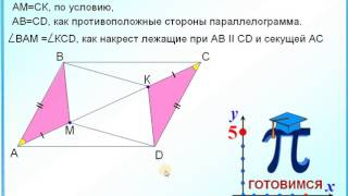 Задание 25  Признак параллелограмма