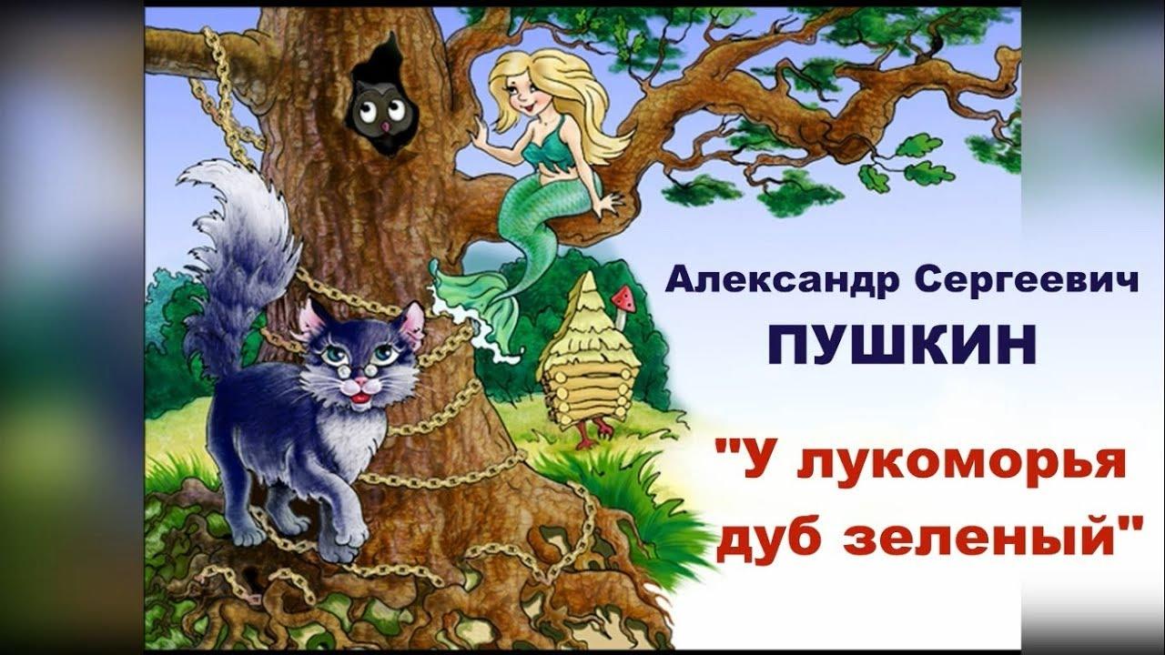 """Читаем детям: Сказка. А.С.Пушкин """"У лукоморья дуб зеленый ..."""