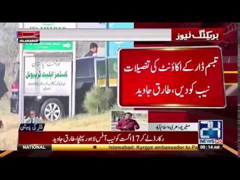 Assets Reference Case Against Ishaq Dar